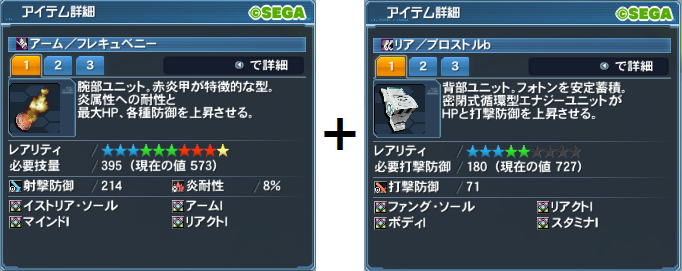 133【特殊能力】イストリア・ソールの使い方3-4