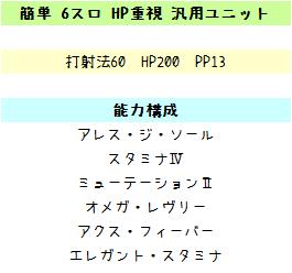 136【報酬期間】簡単!HP重視6スロ汎用ユニット(打射法60 HP200 PP13)1