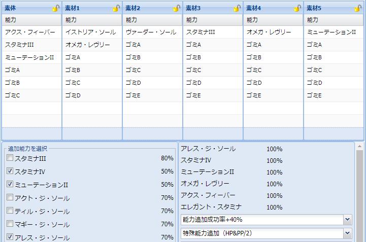 136【報酬期間】簡単!HP重視6スロ汎用ユニット(打射法60 HP200 PP13)6