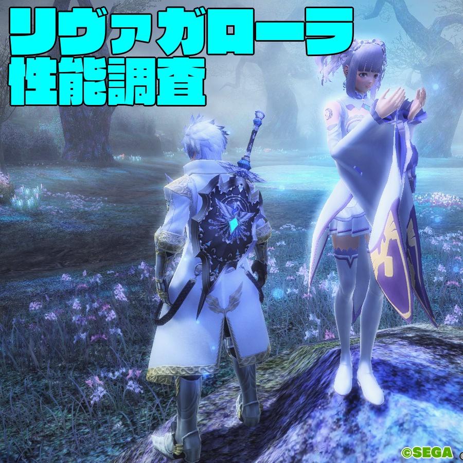 155☆14「リヴァガローラ」性能調査1-1