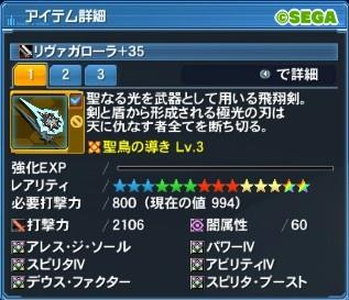 155☆14「リヴァガローラ」性能調査2