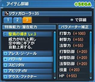 155☆14「リヴァガローラ」性能調査3