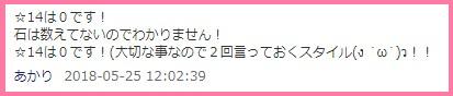 156【アンケート結果】幻惑の森で☆14いくつドロップしましたか?7