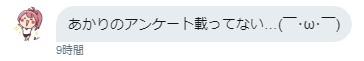 156【アンケート結果】幻惑の森で☆14いくつドロップしましたか?7-1