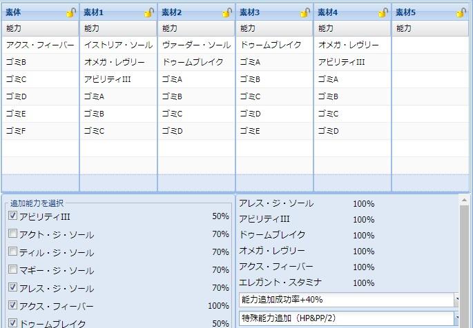 159【報酬期間】ユニット特殊能力 ~格安簡単レシピPart3~4