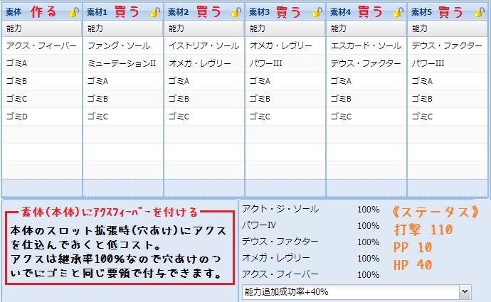 163【報酬期間】超簡単格安!5スロ武器(打110 PP10 HP40)1