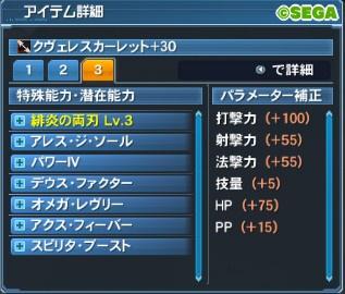 163【報酬期間】超簡単格安!5スロ武器(打110 PP10 HP40)2