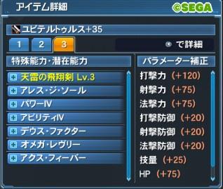 163【報酬期間】超簡単格安!5スロ武器(打110 PP10 HP40)3