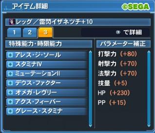 163【報酬期間】超簡単格安!5スロ武器(打110 PP10 HP40)4