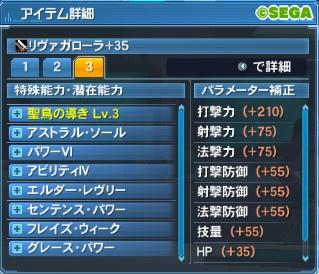 163【報酬期間】超簡単格安!5スロ武器(打110 PP10 HP40)5