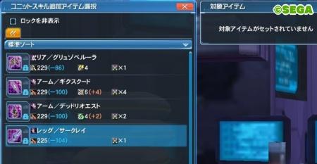 168-2☆12ユニット合成用Lリング一覧【2018最新版】2