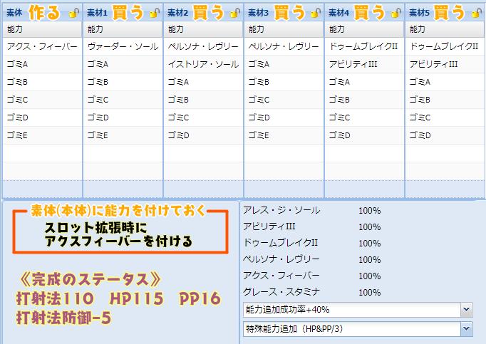 173【報酬期間】簡単!6スロ汎用ユニット(打射法110 HP115 PP16)1