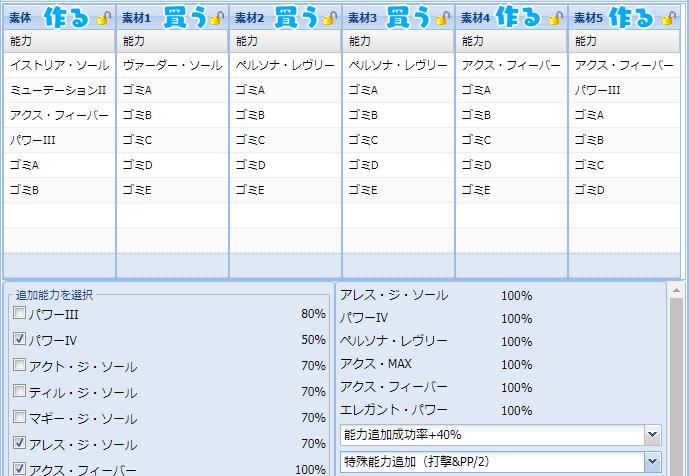 174【報酬期間】簡単!ユニットレシピまとめ4-1