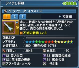 177☆15アトライクスの作り方6