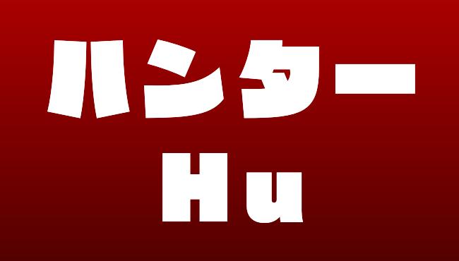 ハンターのスキルツリー【2019最新版】0