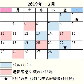 ロドス暗影カレンダー2019年2月黄