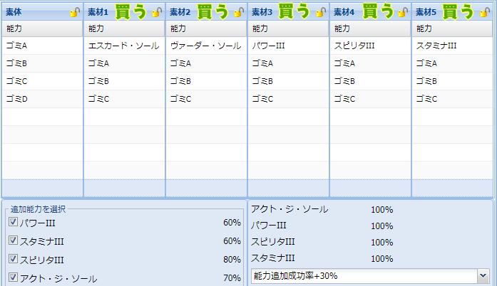 91【報酬期間】初心者向けユニット特殊能力(4スロ、5スロ)17