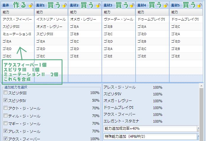 182初心者向け簡単格安!ユニット特殊能力レシピ集8-2