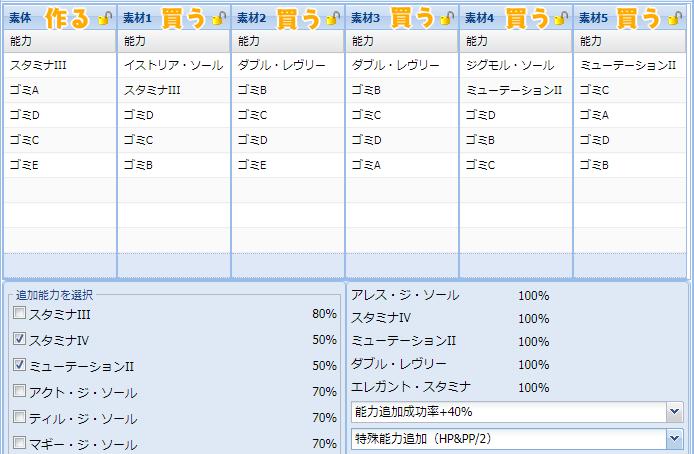182初心者向け簡単格安!ユニット特殊能力レシピ集9-2