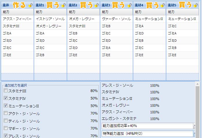 182初心者向け簡単格安!ユニット特殊能力レシピ集10-2