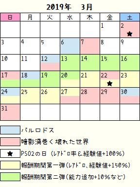 ロドス暗影カレンダー2019年3月