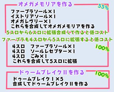 184【報酬期間】上級者向け6スロ汎用ユニット9