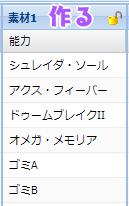 184【報酬期間】上級者向け6スロ汎用ユニット10