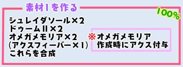 184【報酬期間】上級者向け6スロ汎用ユニット11
