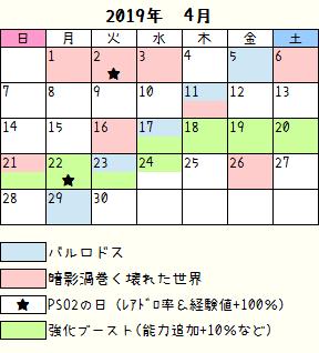 ロドス暗影カレンダー2019年4月