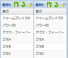 172【報酬期間】簡単!6スロ200盛りユニット11