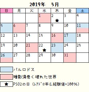 ロドス暗影カレンダー2019年5月