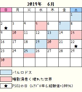 ロドス暗影カレンダー2019年6月