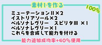 【報酬期間】PP重視6スロ汎用ユニット5