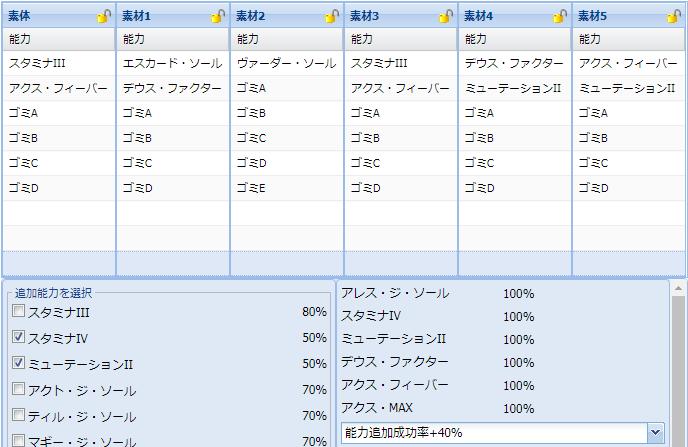 【報酬期間】汎用盛りユニット特殊能力レシピ集6