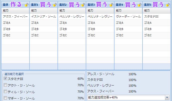 【報酬期間】汎用盛りユニット特殊能力レシピ集30