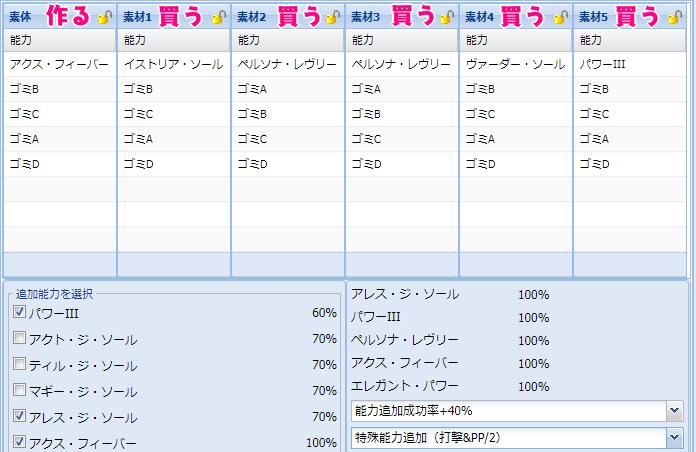 【報酬期間】火力盛りユニット特殊能力レシピ集19