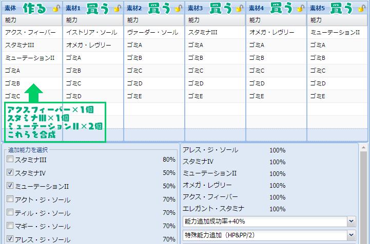 【報酬期間】HP盛りユニット特殊能力レシピ集3