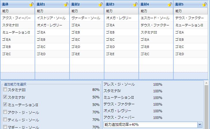 【報酬期間】HP盛りユニット特殊能力レシピ集5