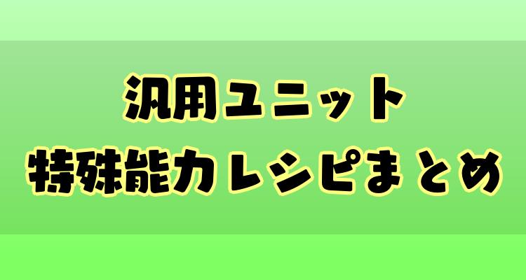 【報酬期間】汎用盛りユニット特殊能力レシピ集0-3