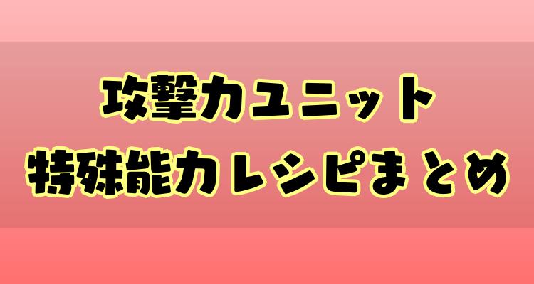 【報酬期間】火力盛りユニット特殊能力レシピ集0-2