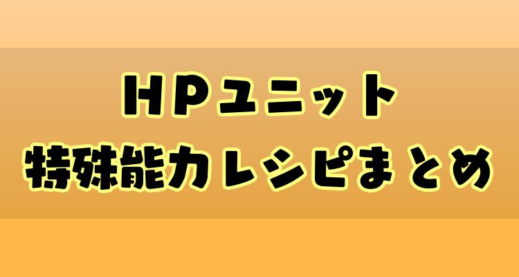【報酬期間】HP盛りユニット特殊能力レシピ集0-2