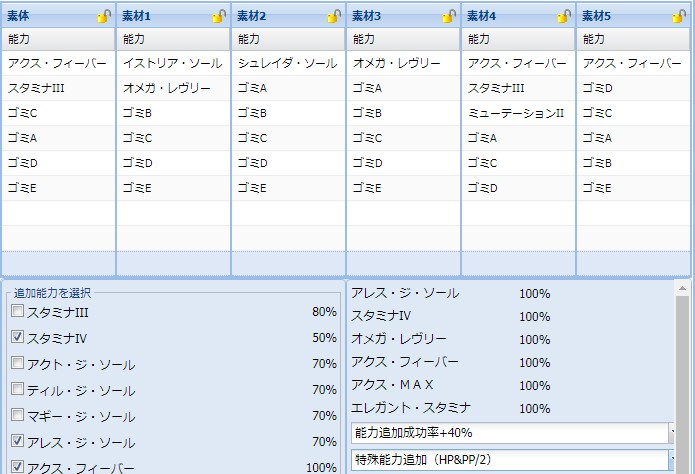 【報酬期間】HP盛りユニット特殊能力レシピ集6