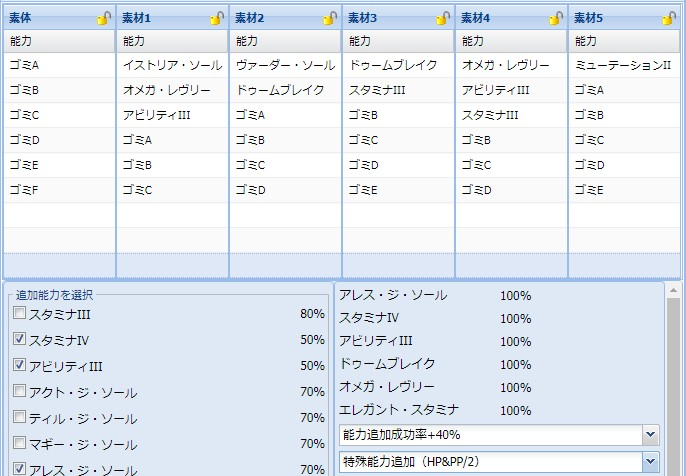 【報酬期間】HP盛りユニット特殊能力レシピ集7