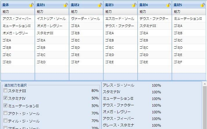 【報酬期間】HP盛りユニット特殊能力レシピ集9