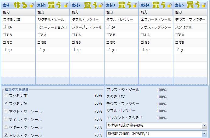 【報酬期間】HP盛りユニット特殊能力レシピ集11