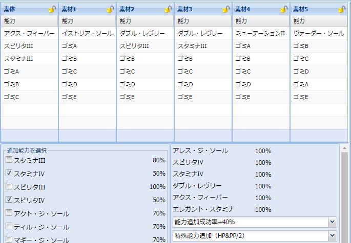 【報酬期間】HP盛りユニット特殊能力レシピ集13