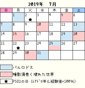 ロドス暗影カレンダー2019年7月