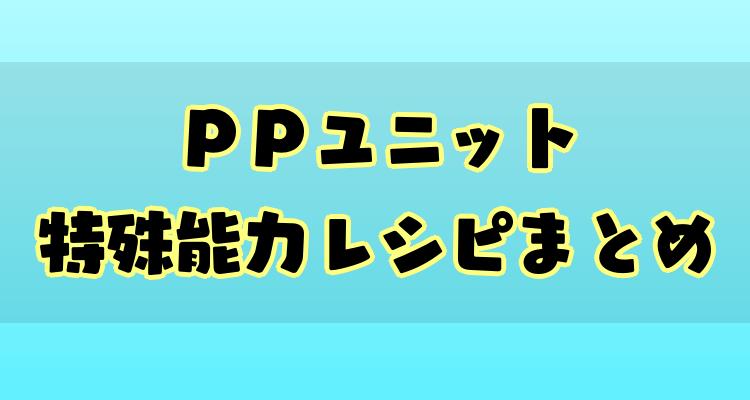 【報酬期間】PP盛りユニット特殊能力レシピ集0-2