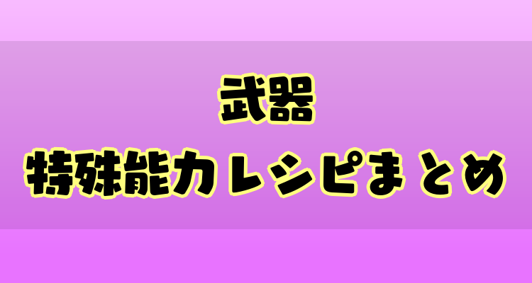 【報酬期間】武器特殊能力レシピ集0-2