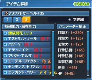 【報酬期間】武器特殊能力レシピ集5-2